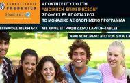 ΠΑΝΕΠΙΣΤΗΜΙΟ FREDERICK - Αναγνωρισμένο Πτυχίο εξ Αποστάσεως