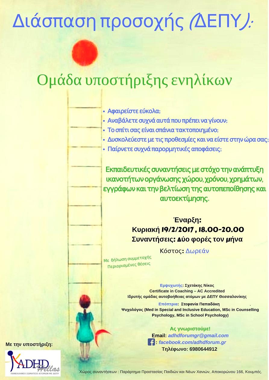 Διάσπαση προσοχής (ΔΕΠΥ): Ομάδα υποστήριξης ενηλίκων (ΔΩΡΕΑΝ)