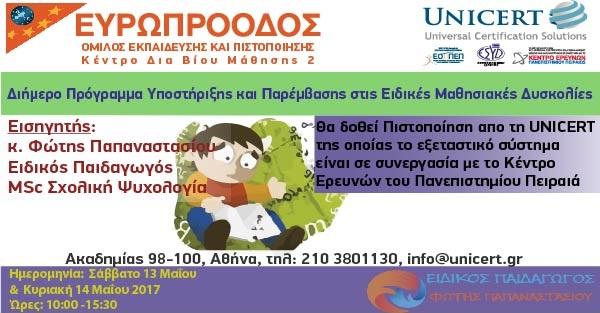 ΔΕΠΥ_facebook (1)
