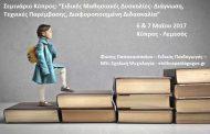 """Σεμινάριο Κύπρος: """"Ειδικές Μαθησιακές Δυσκολίες- Διάγνωση, Τεχνικές Παρέμβασης, Διαφοροποιημένη Διδασκαλία"""""""
