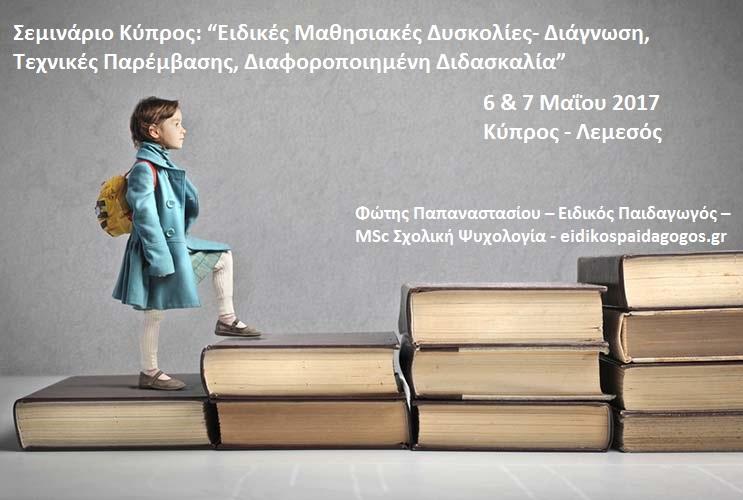 seminario-kypros