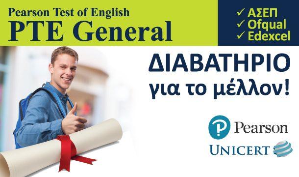 Εξετάσεις PTE Μαΐου 2017. Εγγραφές έως 31/3/2017