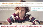 Αποκτήστε Πιστοποιημένη Επάρκεια στις Μαθησιακές Δυσκολίες από το Πανεπιστήμιο Πειραιά & τη Unicert