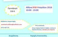 Σεμινάριο «Ελληνικές Κλίμακες Νοημοσύνης WISC-III»