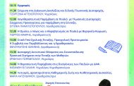 Δωρεάν Ημερίδα από τη Σχολή Λογοθεραπείας & Ειδικής Αγωγής του Aegean College