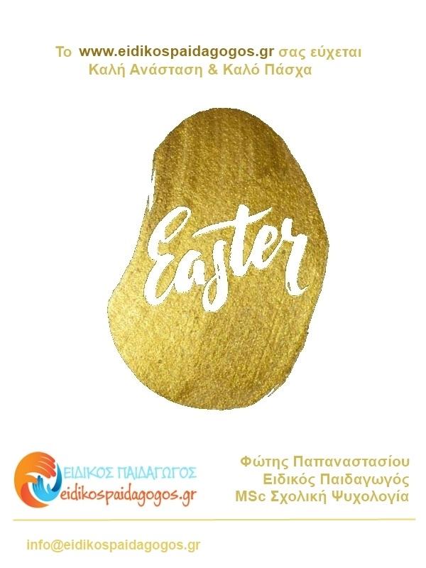 Καλή Ανάσταση και Καλό Πάσχα