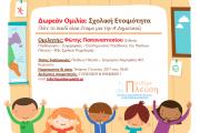 Δωρεάν ομιλία: Σχολική Ετοιμότητα - Πότε το παιδί είναι έτοιμο για την Α' Δημοτικού;