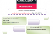Σεμινάριο Αθηνά Τεστ στη Θεσσαλονίκη