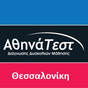athina-thessaloniki