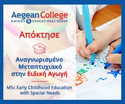 Μεταπτυχιακό στην Ειδική Αγωγή (banners Eidiki Agogi Metaptx)