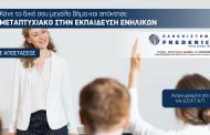 Απόκτησε μεταπτυχιακό στην Εκπαίδευση Ενηλίκων