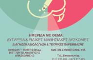Σεμινάριο Θεσσαλονίκη: «Δυσλεξία και Ειδικές Μαθησιακές Δυσκολίες»