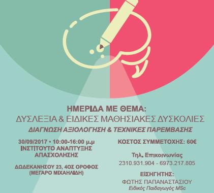 Σεμινάριο Θεσσαλονίκη: