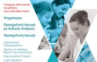 Open Days στο Aegean College