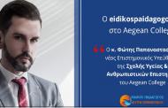 Ο κ. Φώτης Παπαναστασίου, νέος Επιστημονικός Υπεύθυνος της Σχολής Υγείας κι Ανθρωπιστικών Επιστημών του Aegean College