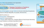 Παρουσίαση του βιβλίου «Μαθησιακές Ευκολίες» στη Θεσσαλονίκη