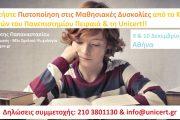 Αποκτήστε Πιστοποίηση στις Μαθησιακές Δυσκολίες από το Κέντρο Ερευνών του Πανεπιστημίου Πειραιά & τη Unicert