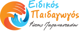 eidikos-paidagogosNew-Logo
