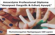 Αποκτήστε Professional Diploma στο Θεατρικό Παιχνίδι και την Ειδική Αγωγή (160 ώρες)