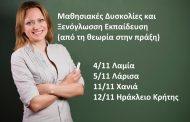 Σεμινάριο «Μαθησιακές Δυσκολίες και Ξενόγλωσση Εκπαίδευση (από τη θεωρία στην πράξη)»