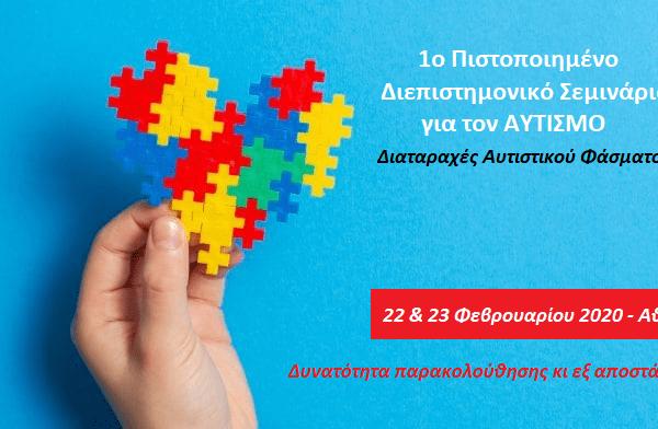 autism-seminar3