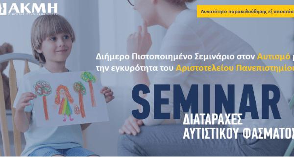 autism-seminar-1
