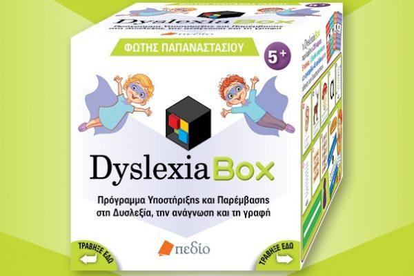 DYSLEXIA_BOX_605x450