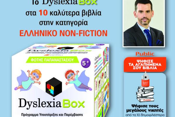 top10_DYSLEXIA_BOX_PUBLIC_1080X1080
